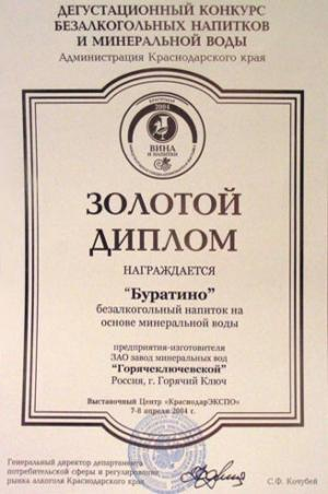 """Золотой диплом - безалкогольный напиток """"Буратино"""""""