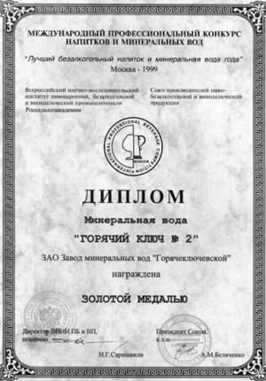 """Диплом """"Москва - 1999"""" Золотая медаль Горячий Ключ - 2"""