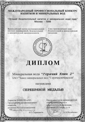 """Диплом """"Москва - 1998"""" Серебряная медаль Горячий Ключ - 2"""