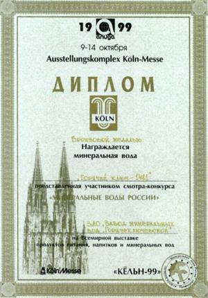 """Диплом """"Koln - 1999"""" Бронзовая медаль """"Горячий Ключ - 1481"""""""