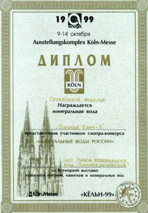 """Диплом """"Koln - 1999"""" Серебряная медаль """"Горячий Ключ - 2"""""""