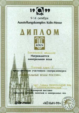 """Диплом """"Koln - 1999"""" - Бронзовая медаль """"Горячий Ключ - 3"""""""