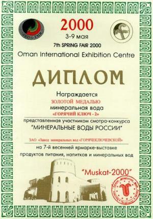"""Диплом """"Muskat - 2000"""" Золотая медаль """"Горячий Ключ - 2"""""""