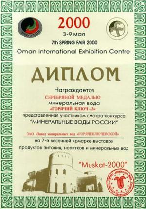 """Диплом """"Muskat - 2000"""" Серебряная медаль """"Горячий Ключ - 3"""""""